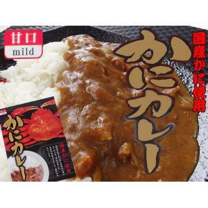 国産かにカレー(国産蟹使用)(甘口)カニの旨味を生かしたシーフードカレーです。Red snow crab Curry ご当地カレー|kissui