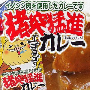 猪突猛進カレー×2個セット(ちょとつもうしんかれー)(中辛)イノシシ肉使用し、いのしし肉を味わい深いルーに入れ、煮込んだカレーです。 ご|kissui