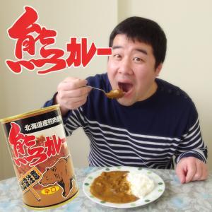 熊カレー(辛口)北海道産熊肉使用 クマのジビエ 貴重なクマ肉 (鳥獣くま肉) ご当地缶詰 (熊出没注意) ご当地レトルトカレー(メール便対応)|kissui