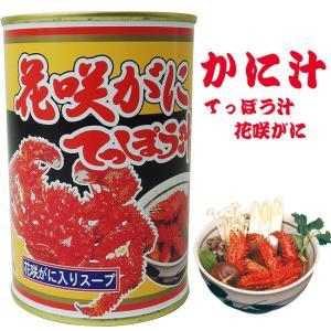 花咲がにてっぽう汁 貴重な花咲ガニを風味豊かにスープ缶詰に仕立てました 花咲蟹のみそ汁・ハナサキ蟹のお吸い物にもどうぞ コンブガニの鉄砲汁|kissui