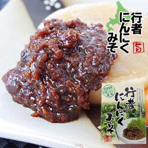 行者にんにくみそ170g(北海道産行者ニンニク使用)行者にんにくを赤味噌に加え美味しく仕上げました。ごはんのお供に、行者にんにくミソ。ぎょうじゃにんにく|kissui