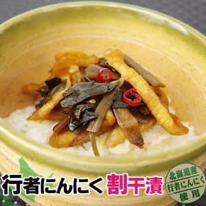 行者にんにく割干漬(北海道産行者ニンニク使用)行者ニンニクの風味がきいた割干しょうゆ漬けです。大根の歯ごたえがクセになるおすすめの醤油漬けです。|kissui
