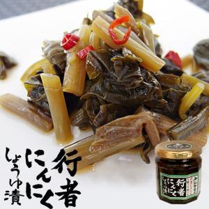 行者にんにく醤油漬け180g≪北海道産行者ニンニク使用≫行者にんにくたまり。ぎょうじゃにんにくは別名:ヒトビロ、アイヌネギなどとも呼ばれてる山菜です。|kissui