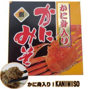 かに身入り!かにみそ90g(カニ)の頭ミソ通称(蟹味噌)を缶詰加工しました。カニみそはお酒の肴、お料理のかくし味にアレンジしてお楽しみいただけます。 kissui