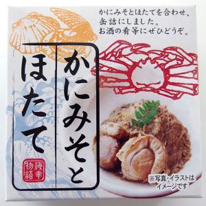 かにみそとほたて70g 蟹の甲羅ミソと帆立を合わせ缶詰にしました。 カニ味噌独自の旨みとホタテのコラボ。そのままお酒の肴等にどうぞ。|kissui