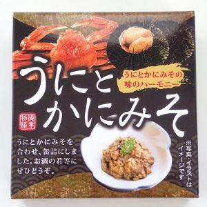 うにとかにみそ70g ウニと蟹ミソの味のハーモニー!雲丹とカニ味噌を合わせ缶詰にしました。お酒の肴、いろいろなお料理等にも是非どうぞ!|kissui