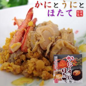 かにとうにとほたて70g 蟹と雲丹と帆立が一度に味わえる贅沢な珍味です。紅ズワイガニとウニとホタテを缶詰にしました|kissui