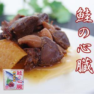 鮭の心臓 醤油煮80g 珍しいさけの心臓を醤油、生姜などで味付けし缶詰にしました。名前はなんともグロテスクな感じですが歯応えがしっかりとしておいしい!!|kissui