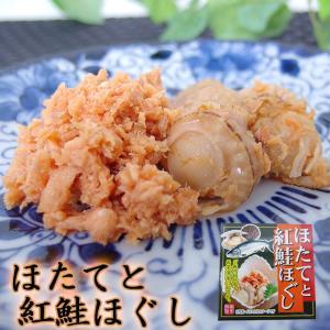 ほたてと紅鮭ほぐし70g 帆立と紅サケほぐしを缶詰にしました。そんのままご飯のおかず、お酒の肴、お茶漬け等に是非どうぞ|kissui