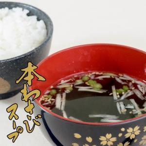 本わさびスープ 6袋入り(国産あおさ入り) 風味豊かな本山葵の和風スープ ワサビとアオサの即席スープ 乾燥スープ|kissui