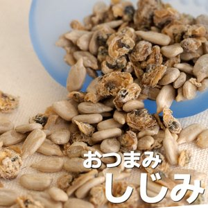 おつまみしじみ 67g(オルニ珍味)高オレイン酸品種のサンフラワーシード入 (小包装タイプ)小袋1袋でシジミ約66個分のシジミパワー|kissui