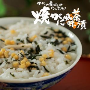 焼き蟹風味茶漬 10食入(かにの香ばしさたっぷり)蟹風味だし茶漬けの素 紅ズワイガニの上品な甘みに香ばしさを加えた豊かな味わいの美味しいダシ茶漬けです|kissui