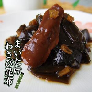 まいたけわさび昆布160g(国産の舞茸・コンブ・茎ワサビを使用 旨さと安心が違います)爽やかに辛い茎山葵使用したおかず 北海道産こんぶを使用した佃煮|kissui