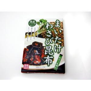 まいたけわさび昆布160g(国産の舞茸・コンブ・茎ワサビを使用 旨さと安心が違います)爽やかに辛い茎山葵使用したおかず 北海道産こんぶを使用した佃煮|kissui|06