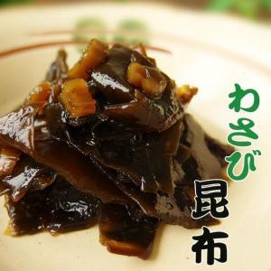 わさび昆布180g(旨味たっぷりのコンブとスッキリ辛い茎ワサビがたまらない) 北海道産こんぶを使用した佃煮【メール便対応】|kissui