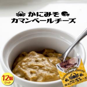 かにみそカマンベールチーズ×12個セットカニミソとカマンベールチーズの味のハーモニー【蟹味噌かまんべーるちーず】【メール便対応】|kissui