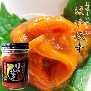 ほや塩辛130g(北海道産赤海鞘使用)上品な磯の香りの貴重な赤ホヤ(海のパイナップルのホヤ)あかほや 海鮮珍味|kissui