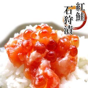 紅鮭石狩漬200g(紅サケ糀漬け)いくら入り 天然ベニさけ使用 こうじ漬け(海鮮珍味)北海道の郷土料理ベニザケルイベ ご飯に合うおかず|kissui