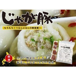 じゃが豚「佃善」業務用1kg もちもちつるんぷるん 物産展でも大人気|kissui