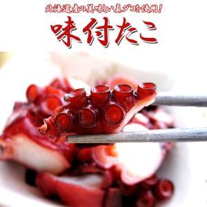 北海道産 味付たこ300g(醤油ベースの美味しい味付きタコ)北海道産の真蛸使用(酢だこ)日々の御膳の友に味付けタコを|kissui
