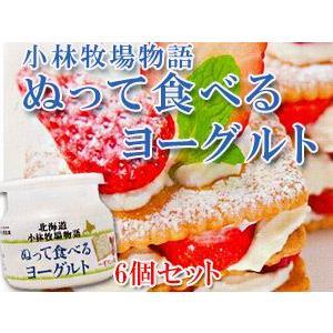 ぬって食べるヨーグルト200g ギリシャ風 6個セット(塗るヨーグルト)濃厚なようぐると 北海道小林牧場物語 カロリー控えめ kissui