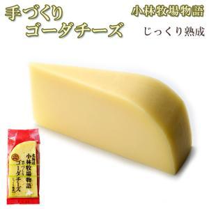 手づくりゴーダチーズ120g(北海道小林牧場物語)ナチュラルちーず(プロセスチーズやカリッとゴーダの原料) ハードタイプチーズ|kissui
