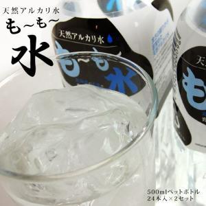 (ミネラルウォーター)北海道黒松内 天然アルカリ水 も〜も〜水 500mlペットボトル 24本入 ×2ケース(送料無料)|kissui