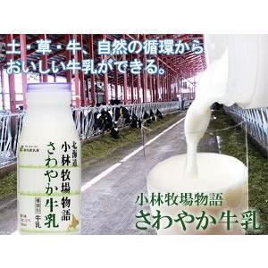 さわやか牛乳180ml×6本入≪北海道小林牧場物語≫ほっかいどうの生乳100%を使用した濃厚で後味すっきりとしたぎゅうにゅうです!! 送料無料 kissui