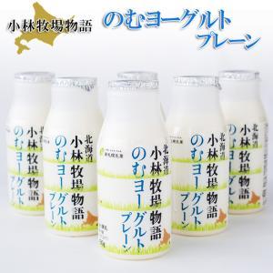 のむヨーグルト180g×6本入≪北海道小林牧場物語≫ほっかいどうこばやしぼくじょうの高品質生乳のみ使用。180g飲みきりサイズ kissui