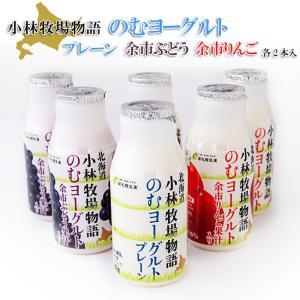 のむヨーグルト 180g (プレーン、林檎、葡萄) 各2本 合計6本入 (北海道小林牧場物語) 北海道小林牧場の高品質生乳で作られた3種類の飲むよーぐると kissui