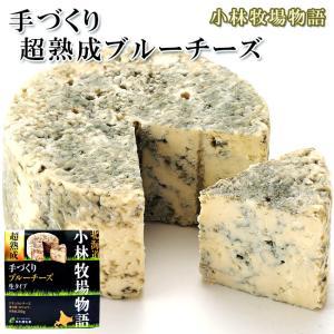超熟成手づくりブルーチーズ生タイプ200gナチュラルちーず 青かびチーズ 北海道小林牧場物語 ほっかいどうこばやしぼくじょうの高品質生乳で作られた乾酪|kissui