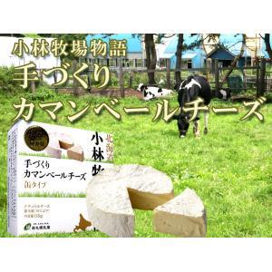 手づくりカマンベールチーズ 缶タイプ135g(もちもちのちーず)白かびチーズ≪北海道小林牧場物語≫ほっかいどうこばやしぼくじょう kissui 06