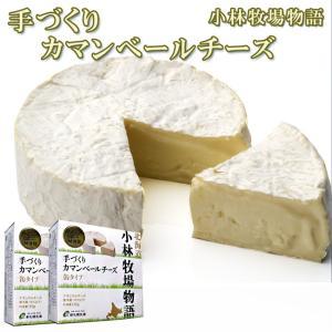 手づくりカマンベールチーズ 缶タイプ135g×2箱(もちもちのちーず)白かびチーズ 北海道小林牧場物語ほっかいどうこばやしぼくじょう|kissui