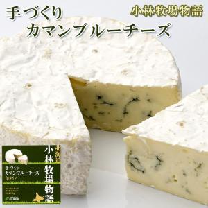 手づくりカマンブルーチーズ缶タイプ130g(ナチュラルちーず)白カビ・青カビ≪北海道小林牧場物語≫高品質生乳で作られた白かびと青かびのミックス乾酪|kissui
