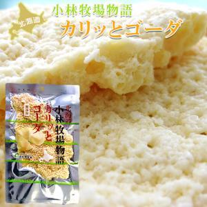 カリッとゴーダ35g ゴーダチーズをおせんべいに!(ちーずのおやつ)無添加 小林牧場物語の生乳使用 ナチュラルチーズ【メール便対応】|kissui