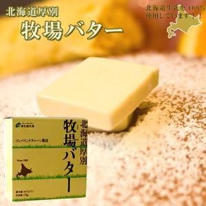 北海道厚別牧場バター170g(クリーミーな牛酪)北海道産生乳100%使用 コンバインドチャーン製法 塩分少なめでまろやかなBUTTER(ほっかいどうまきばばたー)|kissui