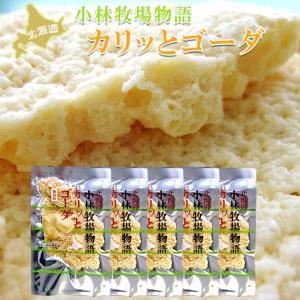 カリッとゴーダ35g×5個セット ゴーダチーズをお煎餅に!(ちーずのおやつ)無添加 小林牧場物語の生乳使用 (乾酪加工品)ナチュラルチーズ kissui