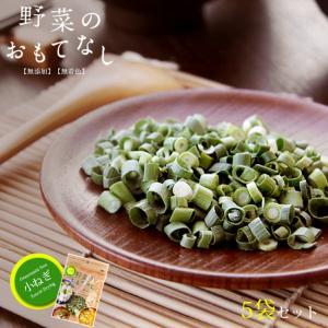 乾燥小ねぎ4g×5袋セット(野菜のおもてなし)無添加 無着色 具材など使い方イロイロ。小ネギ 小葱  小口切 国産やさい使用。【メール便対応】|kissui