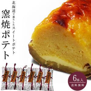 窯焼ポテト!(6本セット)北海道の素材をふんだんに使った『かわいや』さんのこだわりのスイートポテト 窯焼きポテト 北海道スイートポテト かまやきポテト|kissui