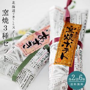 窯焼ポテト3種各2本セット(窯焼きポテト×2 あずきポテト×2 いもくりなんきん×2)北海道産のじゃがいもやバターを使用したスイートポテト kissui