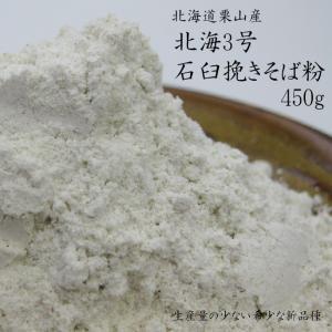 最高級 北海3号石臼挽きそば粉 (500g) 北海道栗山産(生産量の少ない希少な新品種「北海3号」の蕎麦粉100%) 新そば