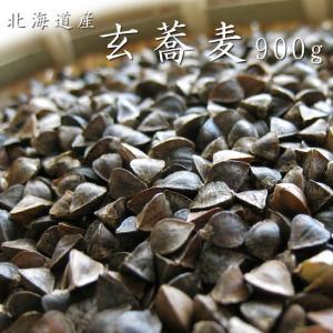 玄蕎麦(そばの種)900g(北海道産)玄そば 自宅でスプラウトが出来る【メール便対応】 kissui
