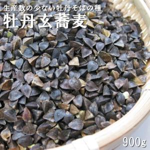 牡丹玄蕎麦900g(ぼたんそばの種)北海道産 生産量の少ない幻の品種 ボタンソバ【メール便対応】 kissui