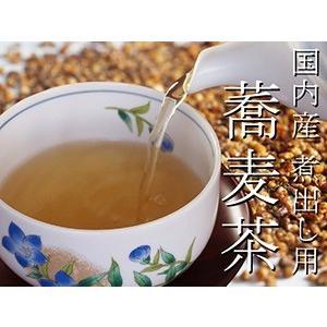 そば茶 200g(国内産蕎麦茶)煮出し用ソバ茶(蕎麦の実を焙じたとても香ばしい風味の健康自然食品)|kissui