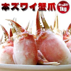 ズワイガニむき爪1kg(ずわい蟹爪)ボイルカニ 貴重なかにツメ かにの女王ズワイがに(解凍するだけで食べれます)安いですが訳アリではありません|kissui