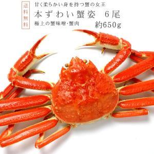 ズワイガニ650g前後×6尾(ずわい蟹姿)激安 訳ありではありません!ずわい蟹 大型のズワイがに(数量限定のカニ)かにの女王ズワイ蟹(別名松葉ガニ)|kissui