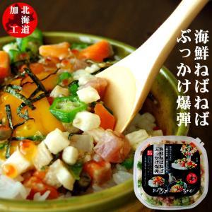 海鮮ねばねばぶっかけ爆弾230g(食べてキレイに!)本マグロ、サーモン、いくら、ほたて、ツブ ねばトロ食材のオクラ・長いも・がごめ昆布ネバトロ海鮮惣菜|kissui