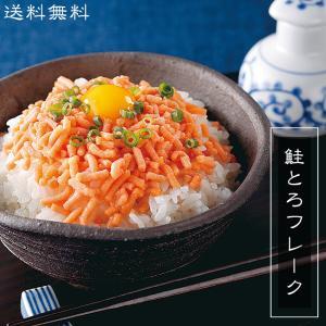 鮭とろフレークセット(お刺身で食べられる新鮮なサーモンをフレーク加工)鮭トロ生フレーク(サケの海鮮丼)生の鮭ほぐし(サーモンフレーク)送料無料|kissui