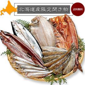 北海道産限定開き物セットA(干し魚セット5種)なめたがれい・さんま・ほっけ・こまい・シシャモ(干物セット・ギフト・贈り物に)|kissui