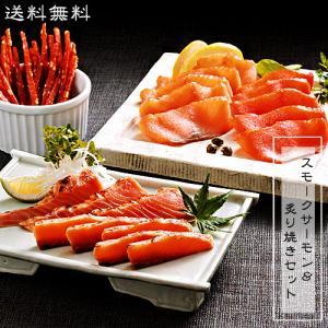 スモークサーモン&炙り焼きセット(秋鮭・紅鮭のサーモ...
